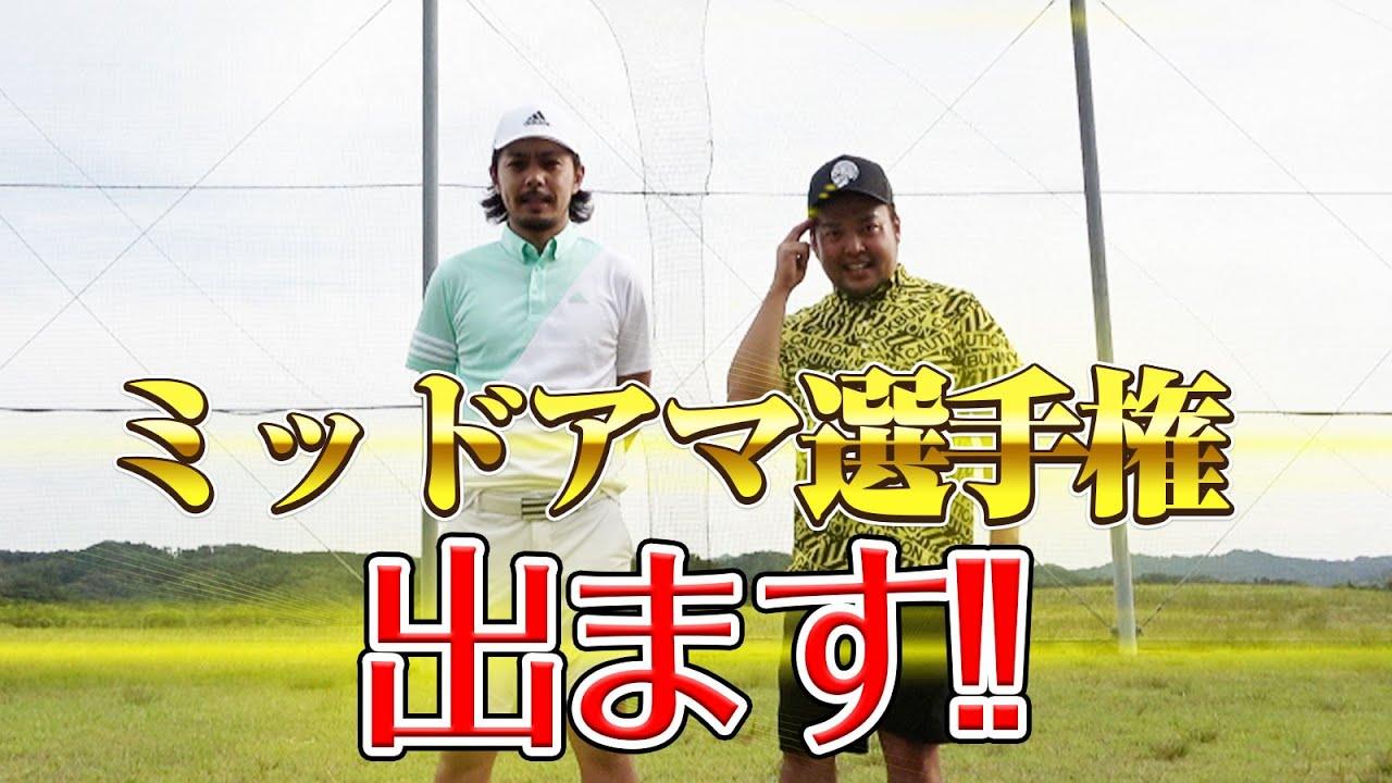 【全日本ミッドアマチュアゴルファーズ選手権】やす、ついにパブリック戦へ!ドヤさんにレッスンしてもらいながらラウンドします【練習ラウンド①】