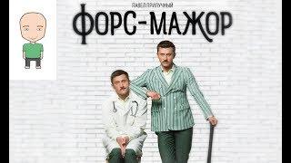 "Дядя Вася про сериал ""Форс-мажор"""