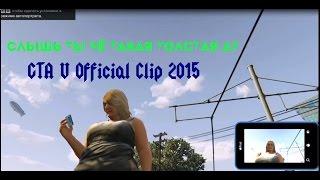Слышь ты чё такая толстая а?GTA V Official Clip 2015