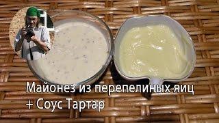 Майонез из перепелиных яиц и соус Тартар