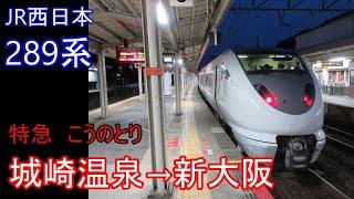 【全区間走行音】JR西日本 289系[特急こうのとり28号]城崎温泉→新大阪