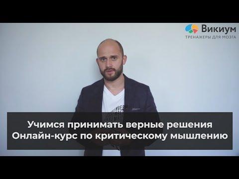 """Курс """"Критическое мышление"""" от Сергея Белана, основателя Викиум"""