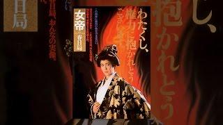 菩薩か夜叉か。これが真実の春日局。徳川三百年の歴史の中で、はじめて...