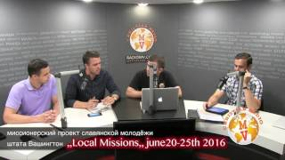 миссионерские поля ,,Local Missions,, june20-25th 2016