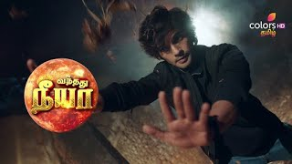 Vandathu Neeya-Colors Tamil tv Serial