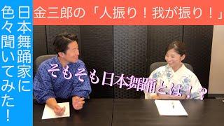 36ch「金三郎の人振り!我振り!」