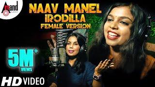 Naav Manelirodilla Female Version | Kannada New Song 2019 | J.Chandrakala (JCK)