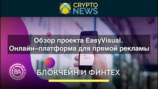 Обзор проекта EasyVisual. Онлайн-платформа для прямой рекламы