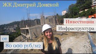 Инвестиции в недвижимость Сочи. ЖК Дмитрий Донской. Недорогие квартиры в Сочи.