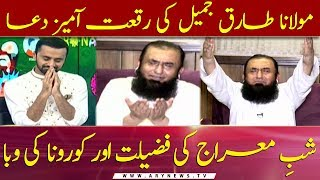Special talk with Molana Tariq Jameel on Coronavirus and Shab e Miraj