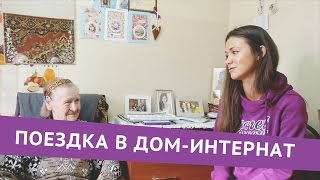 Поездка #SUNSURFERS в дом-интернат для престарелых и инвалидов