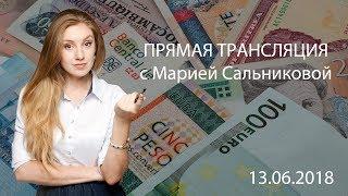 Торговые ситуации Forex и Crypto 13.06.2018 с Марией Сальниковой