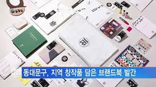 [서울뉴스]동대문구, 지역 창작품 담은 브랜드북 발간