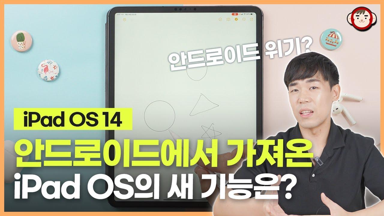아이패드도 드디어 이 기능을! iPad OS 14 베타 써 보고 내린 결론은?