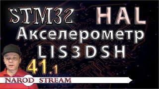 Программирование МК STM32. УРОК 41. Подключаем акселерометр LIS3DSH. Часть 1