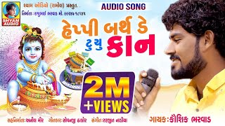HappY Birthday To Kan | Kaushik Bharwad | Full New Gujarati Janmashtmi Special Song 2019