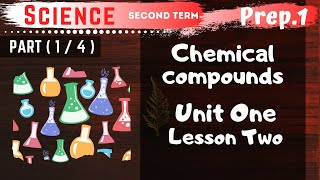 Science | Prep.1 | Unit 1 Lesson 2 - Part 1 | Chemical compounds