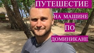ОТДЫХ В ДОМИНИКАНЕ - ПУТЕШЕСТВИЕ НА МАШИНЕ ЧЕРЕЗ ОСТРОВ