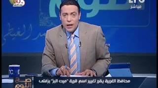 """شاهد.. تعليق الغيطي علي تسميه قرية """"ميت البز"""""""