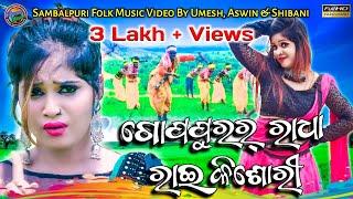 Gambar cover Gopapura Radha Raikishori   Full Video   Umesh, Ashwin & Shibani   New Sambalpuri Song HD Video 2019