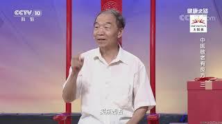 [健康之路]中医敬老有良方(三) 给父母的礼物——刮痧板| CCTV科教