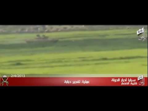 كتيبة الأنصار-تفجير دبابة ت 72 في الحولة 2-4-2013