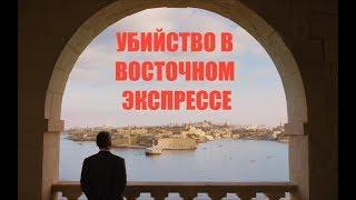 """КИНО """"УБИЙСТВО В ВОСТОЧНОМ ЭКСПРЕССЕ"""" - ВНУШИТЕЛЬНЫЕ УСЫ"""