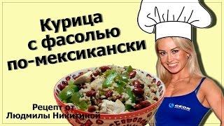 """Рецепт """"курица с фасолью по-мексикански"""" от Людмилы Никитиной"""
