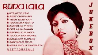 runa-laila-urdu-songs-geet-ghazal-jukebox
