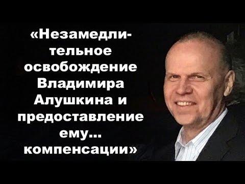 ООН требует освободить Свидетеля Иеговы Владимира Алушкина | Новости от 08.12.2019