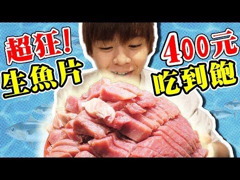 生魚片吃到飽,竟然400元有找!大胃王挑戰【黃氏兄弟】