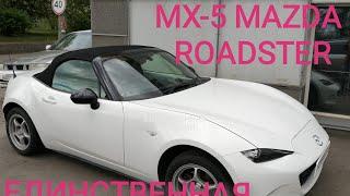 MX-5 Mazda Roadster (Мазда Родстер) 🔥/ Единственный экземпляр в России