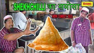 शेखचिल्ली  का समोसा    full comedy 2020 latast     shekhchilli ka samosha