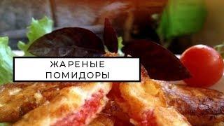 Жареные помидоры в сырном кляре с чесноком