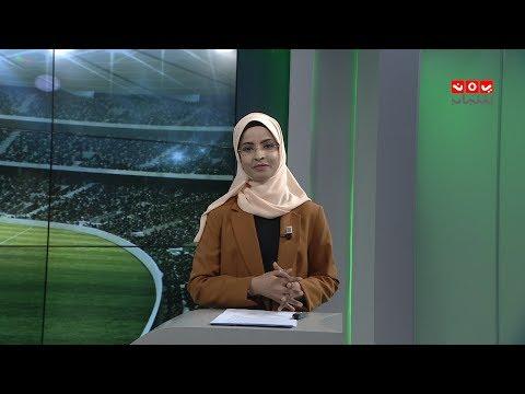 النشرة الرياضية | 25 - 01 - 2020 | تقديم صفاء عبدالعزيز | يمن شباب