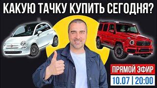 Какой авто лучше купить? Авторынок 2021 | С Артуром Васильевым Online