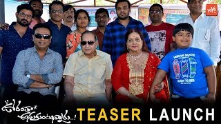 Oorantha Anukuntunnaru Movie Teaser Launch by Superstar Krishna and Vijaya Nirmala | YOYO TV Channel