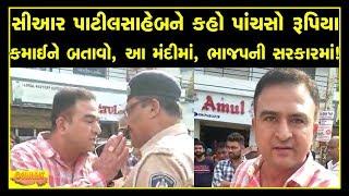 Viral video from navsari Gujarat : Men fighting against traffic police for traffic challan of 500