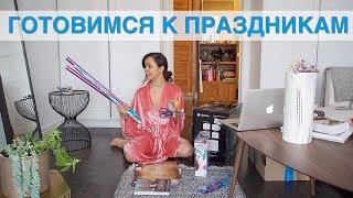 Упаковываем подарки, украшаем квартиру)