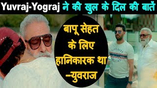 I Hate Cricket as well as Love Cricket - Yuvraj Singh || सफ़रनामा with Yograj Singh || Retirement