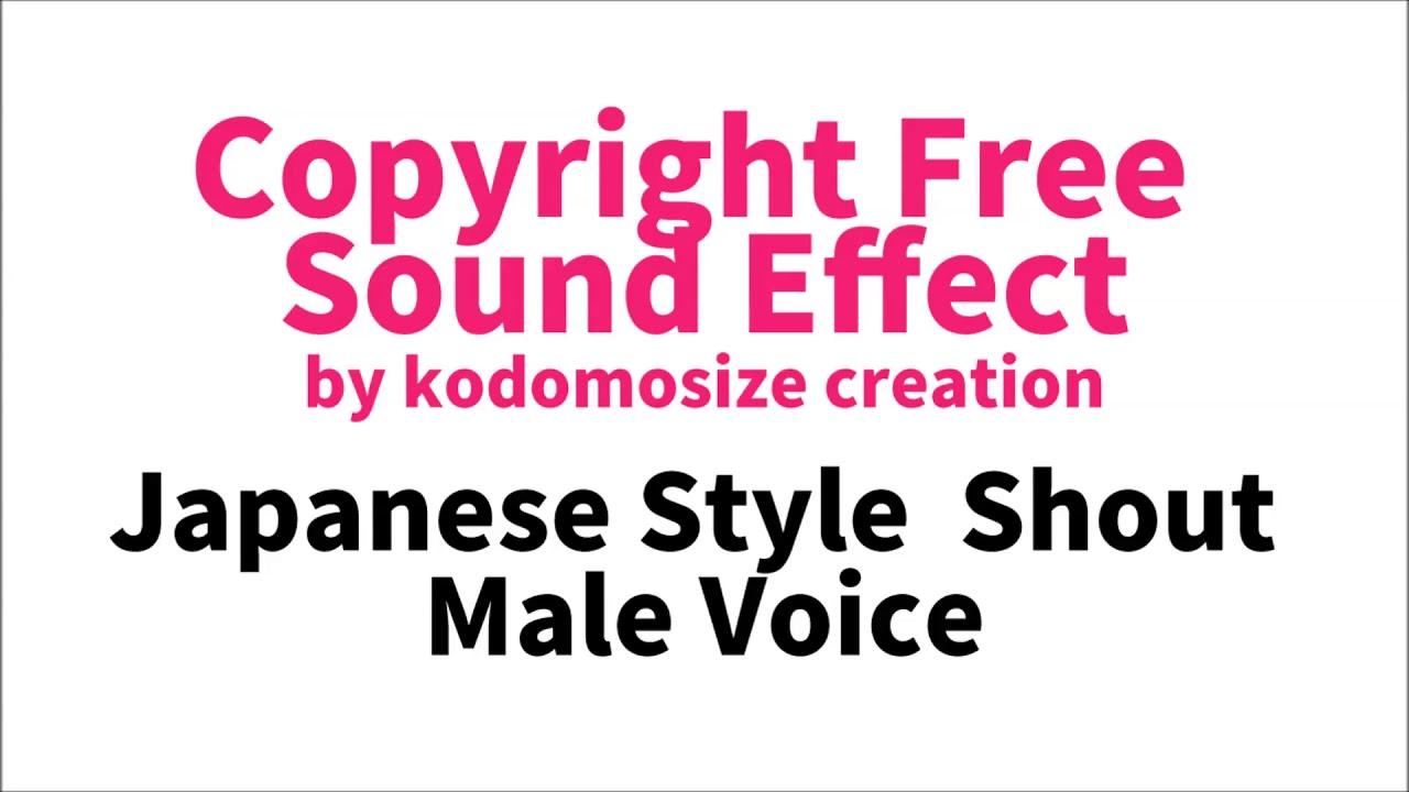 [著作権フリー効果音] 和風掛け声 – 男性 はっ、さっ、いよー、うっは、せや、さー、そいやー、やーさーなど
