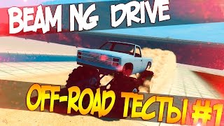BeamNG Drive | Off-Road ТЕСТЫ #1