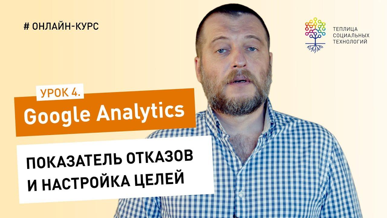 Все о Google Analytics #4: показатель отказов и настройка целей
