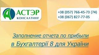 Видеоурок Заполнение отчета по прибыли в Бухгалтерії  8 для України