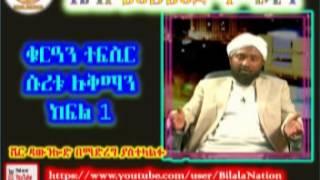Sura Luqman |  Part 01 | ᴴᴰ Sh Mohammed Hamidin | Amharic Quran Tafsiir