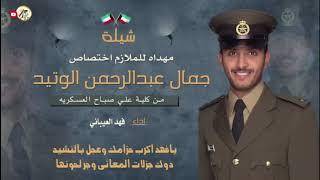 شيلة مهداة الى الملازم جمال عبد الرحمن الوتيد