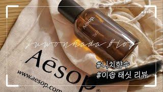 [Eng][Aesop Perfume Tacit] 이솝 …