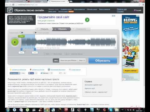 Браузерная программа для нарезки аудио файлов