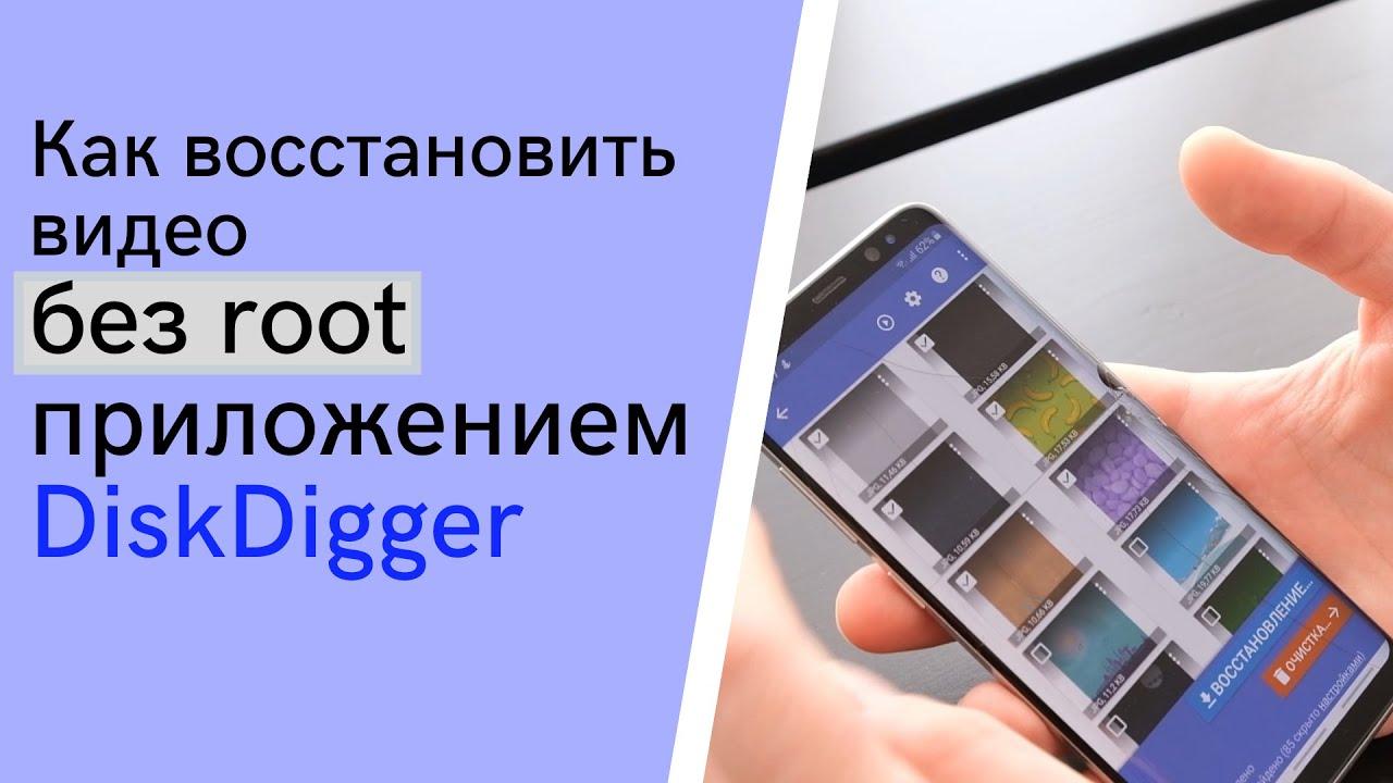 Как восстановить удаленные фото и видео без root приложением DiskDigger