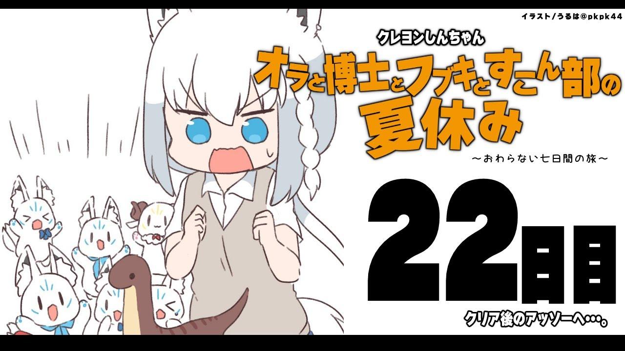 [Day 22]Ora, Dr., Fubuki, and Sukonbu's summer vacation[Holo Live / Shirakami Fubuki]